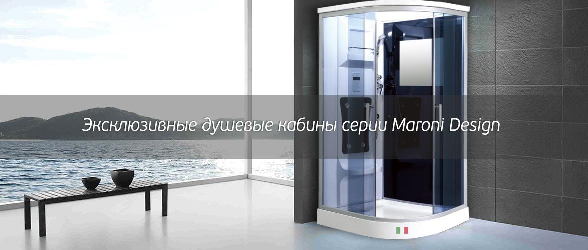 Эксклюзивные душевые кабины Maroni